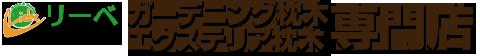 ガーデニング枕木・エクステリア枕木専門店のリーベ