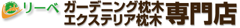 枕木専門店/リーベ